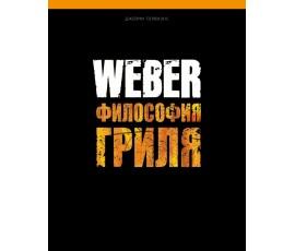 La Biblia Weber® de la Barbacoa en RUSO